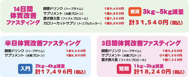 通常価格93,940円→89,980円