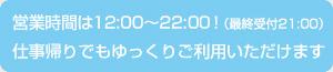 営業時間は12:00~23:30!