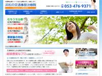 浜松の交通事故治療院 浜松の【山内鍼灸接骨院】がお送りする、交通事故治療に関する疑問解消に特化した専門サイトです。体験談・Q&Aなど多彩なコンテンツをご用意しております。