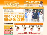 京都市中京区の骨盤・姿勢矯正に強い整骨院といえば、フジ整骨院 京都中京区、四条大宮駅から徒歩3分のフジ整骨院では骨盤・姿勢矯正を得意としております。お体の悩みや痛みの根本から改善する施術を行います。また交通事故による、むちうちなどのケガの施術も専門院としてお任せください。