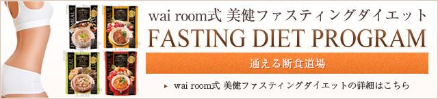wai room式 美健ファスティングダイエット